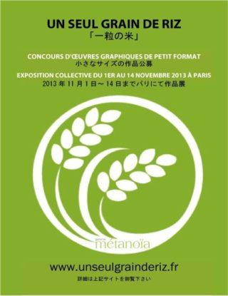 un-seul-grain-de-riz 2013